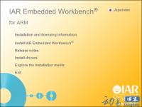 IAR  for ARM  7.70.1(附破解)