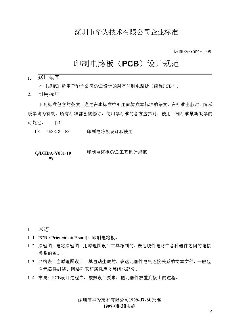 华为PCB设计规范
