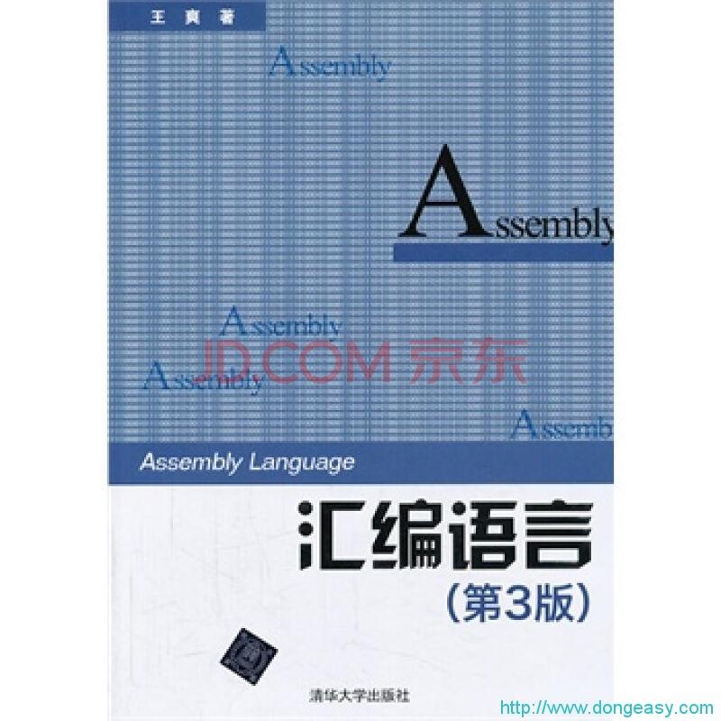 好书分享:汇编语言(第3版) 》王爽著