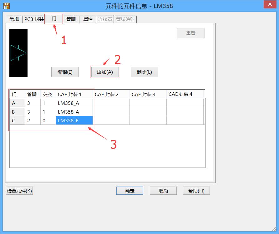 pads-Logic一个元件类型对应多个逻辑封装(复合元件)的制作-16