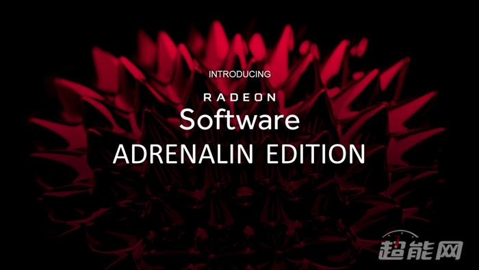 年后打算启航?AMD肾上腺素驱动18.2.3可提高三成的航速