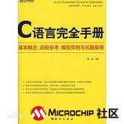 经典C语言书籍/资料分享!