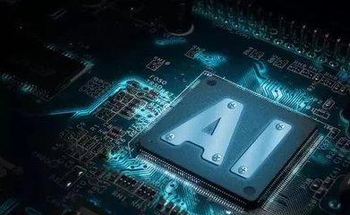 世人都晓AI好 AI芯片知多少?