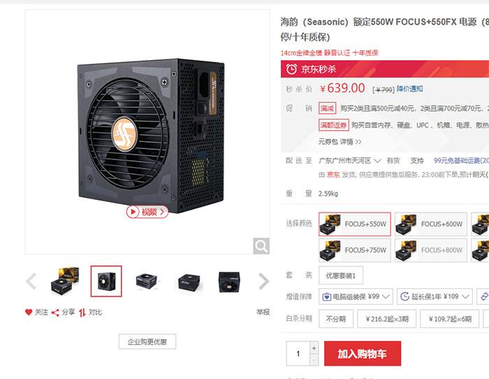 每日超值推荐:戴尔27吋2K显示器2999元,海韵金牌电源599元