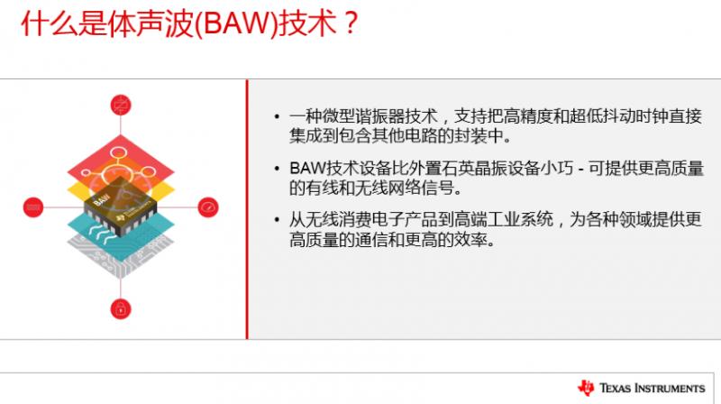 高精度电子心跳 源自TI突破性的BAW谐振器技术-4