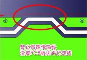 技术文章—在PCB板边走高频高速信号线的注意事项-6